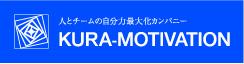 ビジネスセミナー【KURA・MOTIVATION】